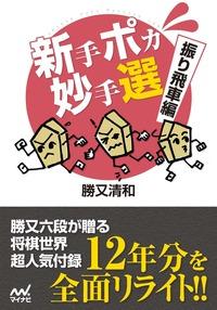 新手ポカ妙手選 振り飛車編-電子書籍