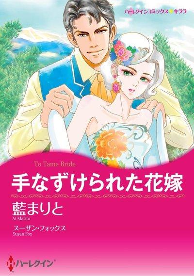 手なずけられた花嫁-電子書籍