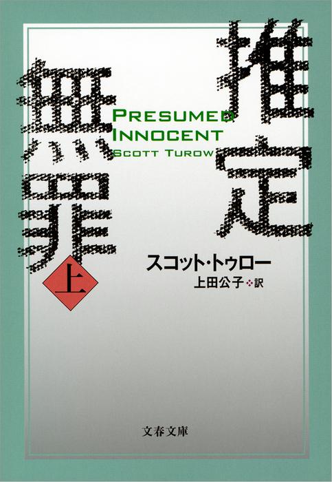 推定無罪(上)-電子書籍-拡大画像