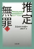 「推定無罪(文春文庫)」シリーズ