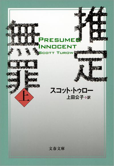 推定無罪(上)-電子書籍