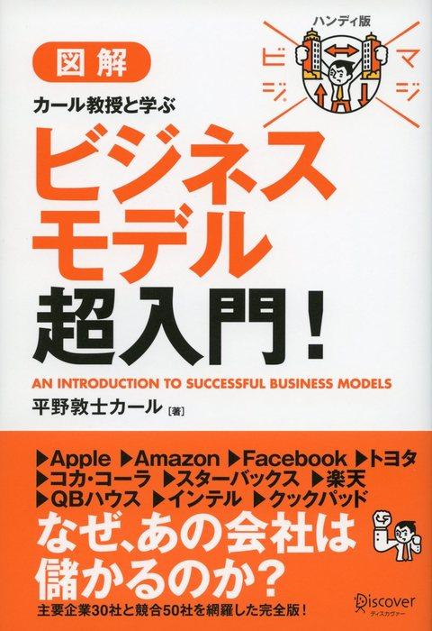 マジビジプロ ハンディ版 カール教授と学ぶビジネスモデル超入門!拡大写真