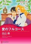 愛のフルコース-電子書籍