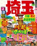 るるぶ埼玉 川越 秩父 鉄道博物館'18