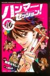 ハンマーセッション!(10)-電子書籍