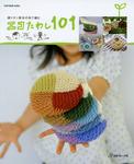 銀イオン配合の糸で編む エコたわし101-電子書籍