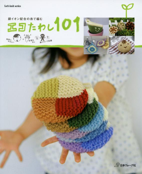 銀イオン配合の糸で編む エコたわし101拡大写真