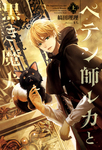 ペテン師ルカと黒き魔犬(上)-電子書籍
