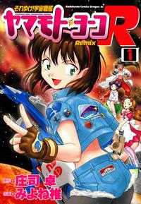 それゆけ!宇宙戦艦ヤマモト・ヨーコRemix(1)