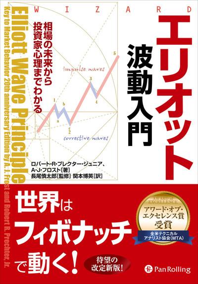 エリオット波動入門 ──相場の未来から投資家心理までわかる-電子書籍