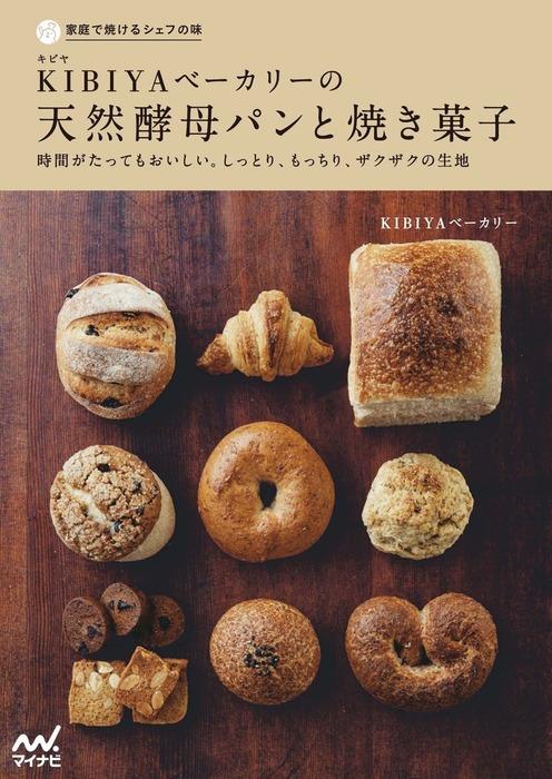 家庭で焼けるシェフの味 KIBIYAベーカリーの天然酵母パンと焼き菓子-電子書籍-拡大画像