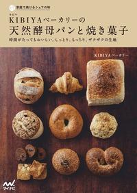 家庭で焼けるシェフの味 KIBIYAベーカリーの天然酵母パンと焼き菓子-電子書籍