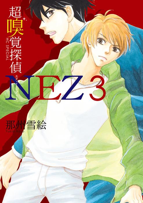 超嗅覚探偵NEZ 3巻拡大写真