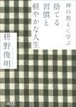 禅の教えに学ぶ 捨てる習慣と軽やかな人生-電子書籍