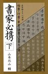 書家必携(下)-電子書籍