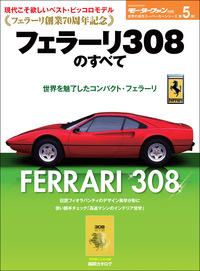 ニューモデル速報 歴代シリーズ フェラーリ308のすべて