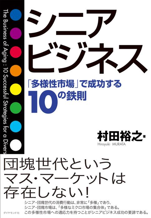 シニアビジネス-電子書籍-拡大画像
