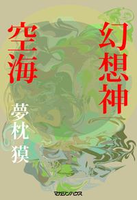 幻想神空海-電子書籍