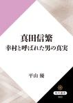 真田信繁 幸村と呼ばれた男の真実-電子書籍