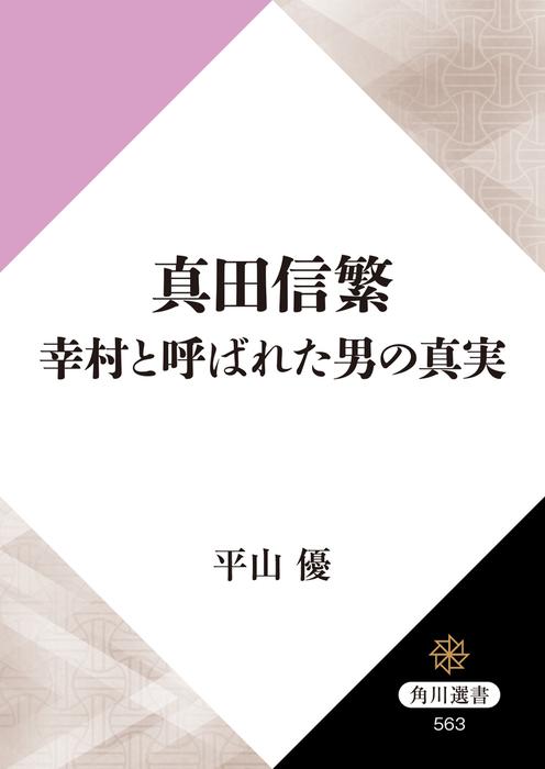 真田信繁 幸村と呼ばれた男の真実-電子書籍-拡大画像