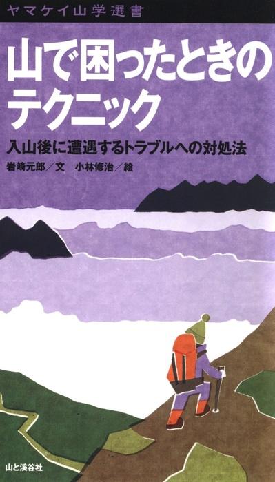 ヤマケイ山学選書 山で困ったときのテクニック拡大写真
