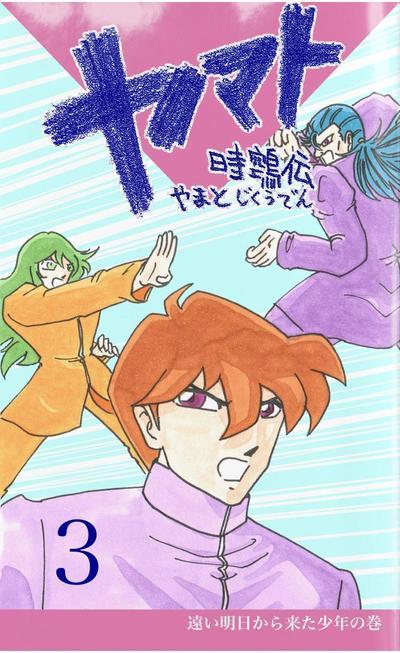ヤマト 時クウ伝(3)-電子書籍