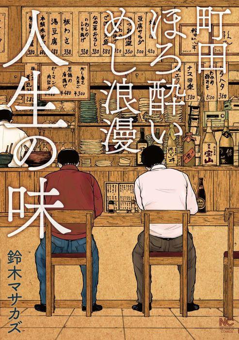 町田ほろ酔いめし浪漫 人生の味拡大写真