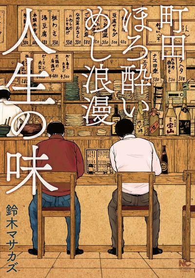 町田ほろ酔いめし浪漫 人生の味-電子書籍