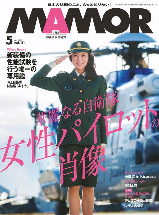 MAMOR 2016年5月号-電子書籍-拡大画像