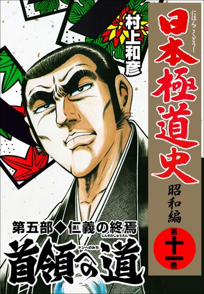 日本極道史~昭和編 第十一巻-電子書籍