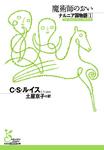 ナルニア国物語1 魔術師のおい-電子書籍