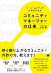 コミュニティマネージャーの仕事-電子書籍