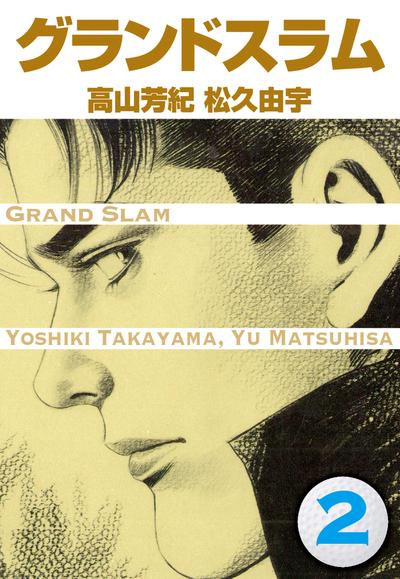 グランドスラム(2)-電子書籍