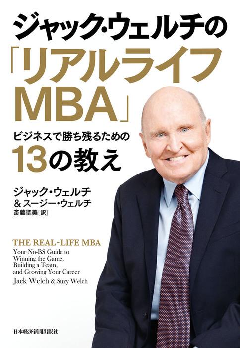 ジャック・ウェルチの「リアルライフMBA」--ビジネスで勝ち残るための13の教え拡大写真