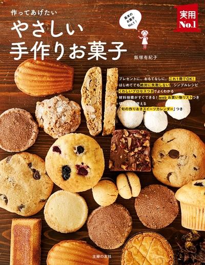 作ってあげたい やさしい手作りお菓子-電子書籍