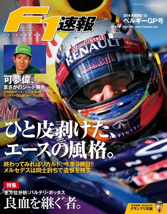 F1速報 2014 Rd12 ベルギーGP号拡大写真