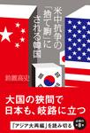 米中抗争の「捨て駒」にされる韓国-電子書籍