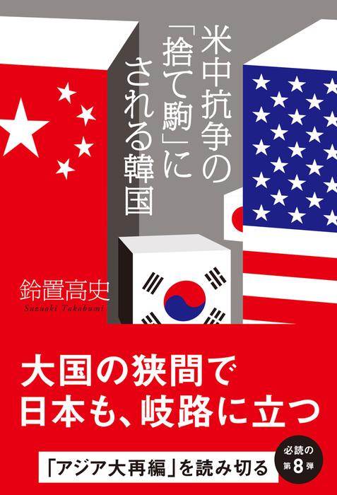 米中抗争の「捨て駒」にされる韓国拡大写真