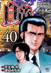 白竜-LEGEND- 40-電子書籍