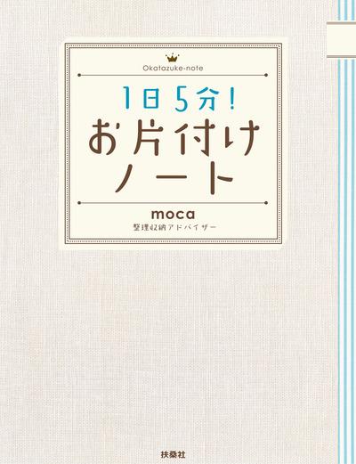 1日5分!お片付けノート-電子書籍