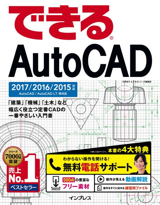 できるAutoCAD 2017/2016/2015対応-電子書籍-拡大画像