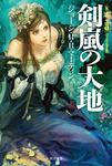 剣嵐の大地(上)-電子書籍