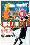 C.M.B.森羅博物館の事件目録(5)-電子書籍