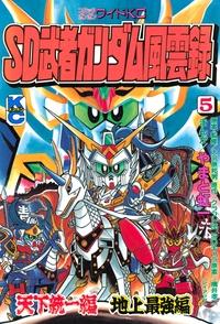 SD 武者ガンダム風雲録(5)-電子書籍