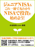 ジュニアNISAもこれ一冊で丸わかり NISAで投資を始めよう!-電子書籍