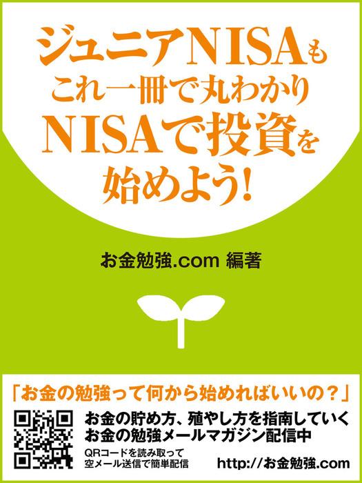 ジュニアNISAもこれ一冊で丸わかり NISAで投資を始めよう!拡大写真