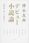 デビュー小説論 新時代を創った作家たち-電子書籍