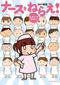ナースをねらえ! 看護学生奮闘記-電子書籍