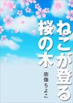 ねこが登る桜の木-電子書籍