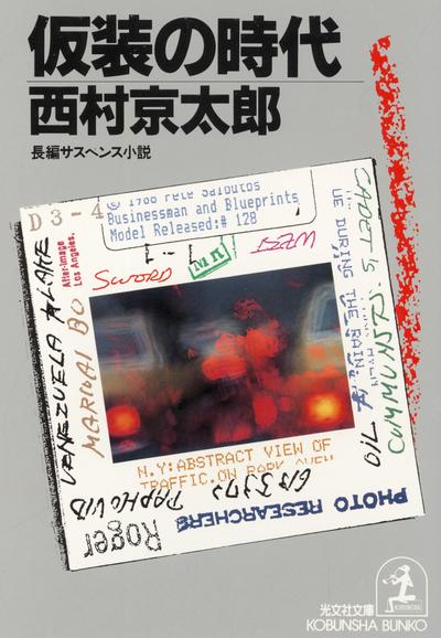 仮装の時代-電子書籍
